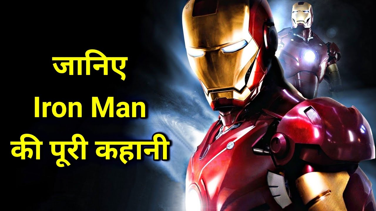 Download Iron Man Movie Explained In HINDI   Iron Man Origin Explain In HINDI   Iron Man Full Movie In HINDI
