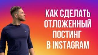 как сделать отложенный постинг в Инстаграме  Creator Studio