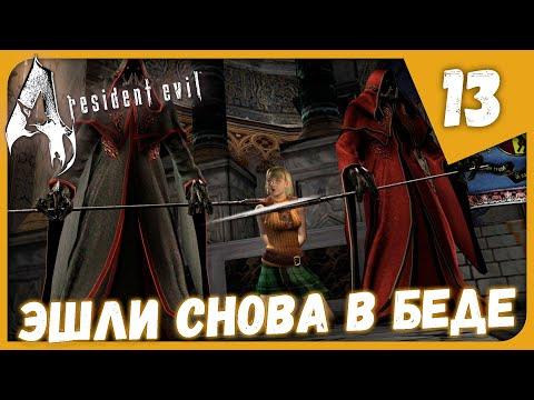 ЭШЛИ СНОВА В БЕДЕ ► Resident Evil 4 #13 Прохождение
