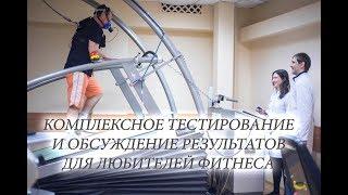 комплексное тестирование для любителей фитнеса в лаборатории профессора Селуянова