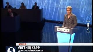 Донька Тимошенко виступила на конгресі ЄНП