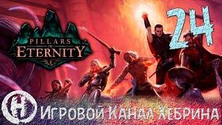 Pillars of Eternity - Часть 24 (Сомнительные предприятия)