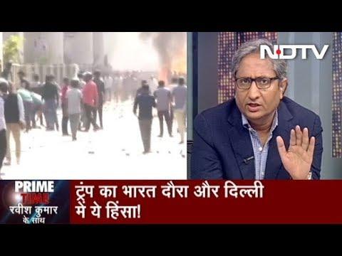 Prime Time With Ravish Kumar, Feb 24, 2020 | Delhi की हिंसा का कौन ज़िम्मेदार है?