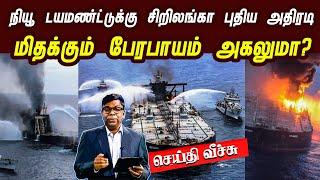 Seithi Veech 10-09-2020 IBC Tamil Tv