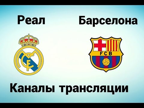 Реал - Барселона - Где смотреть 23.12.17, по какому каналу трансляция матча
