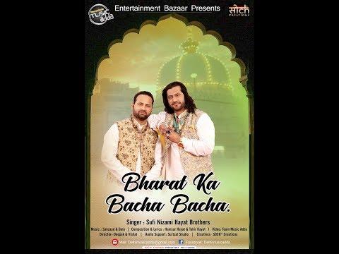 Latest Qawwali-2018- Bharat Ka Bacha-Bacha- New Qawwali-2018-By-Hamsar Hayat & Athar Hayat