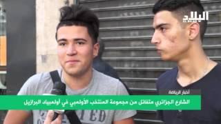 الشارع الجزائري متفائل من مجموعة المنتخب الأولمبي في أولمبياد البرازيل  -el bilad tv -