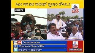 Kiccha Sudeep Says I Won't Campaign For Any One Except My Brother Raju Gowda