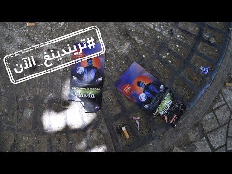 نهاية مأساوية لحفل سولكينغ الأول في الجزائر  - نشر قبل 53 دقيقة