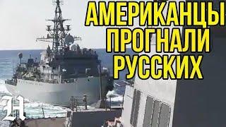 вМС США отдали приказ русским морякам сменить курс. Иван Хурс агрессивно приблизился Farragut DDG 99