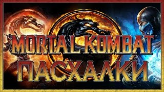 Пасхалки в Mortal Kombat (2011) [Easter Eggs]