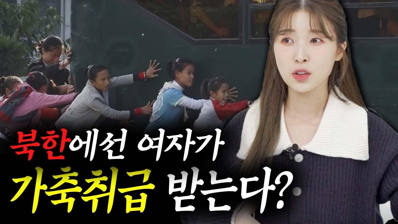 [ENG CC] 북한에선 천대 받지만 남한에선 대접받는 OO?, 탈북미녀가 밝혀드립니다