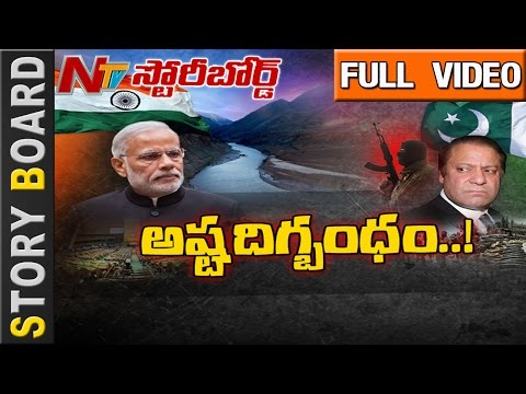 India's Attempts to Isolate Pakistan || Storyboard || Full Video || NTV