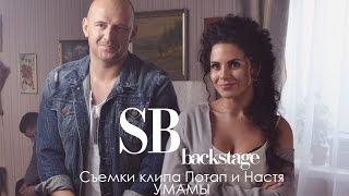SB BACKSTAGE: Потап и Настя - позвали всех на кухню