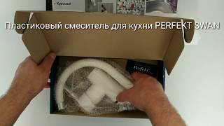 Обзор пластикового кухонного смесителя PERFEKT SWAN
