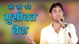 So So Pade Musibatt Beta || सो सो पड़े मुसीबत बेटा  || Chirawad Ragini Compitition 2017