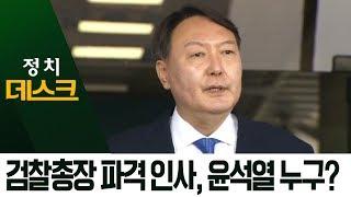 차기 검찰총장 '파격' 인사…윤석열 후보자 누구? | 정치데스크