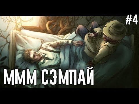 СЕКС В ПОЗЕ НАЕЗДНИЦЫ (с капканом) || Darkwood #4