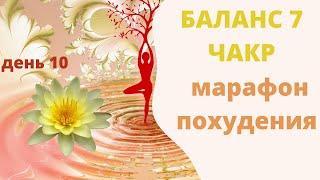 марафон похудение йога Марафон похудения Лекси Татьяны Бабковой 10 день Баланс 7 чакр