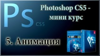 Photoshop CS5 - 5.Анимация