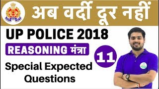 07 PM - UP Police Reasoning by Hitesh Sir   Special Expected Questions   अब वर्दी दूर नहीं   Day #11