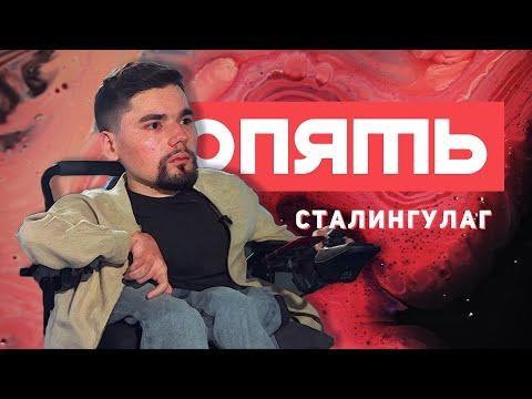 Сталингулаг: о том как быть инвалидом в Дагестане, домашнем обучении и собачьих боях
