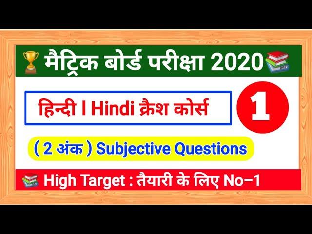 हिंदी ( SUBJECTIVE)  क्रैश कोर्स मैट्रिक परीक्षा 2020   Matric Exam 2020 Hindi   vvi Question    #1