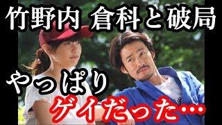 一部で「結婚秒読み」とまで伝えられていた 俳優・竹野内豊(46)と女優...