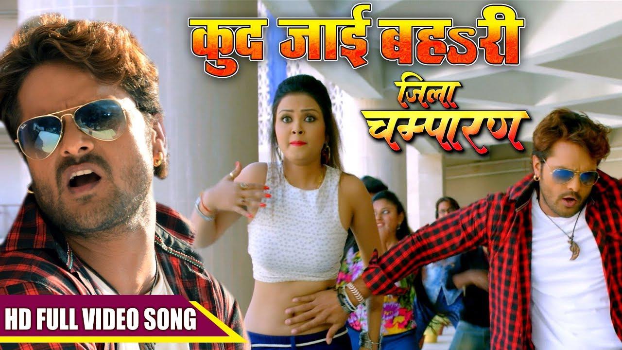 Hd Video कुद जाई बहsरी Khesari Lal Yadavmohini Ghosh Jila Champaran Bhojpuri Song 2017