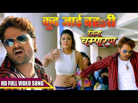 HD Video - कुद जाई बहsरी - Khesari Lal Yadav -Mohini Ghosh - Jila Champaran - Bhojpuri Song 2017