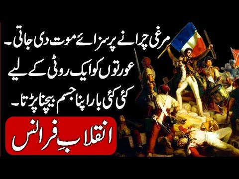 History of French revolution /...