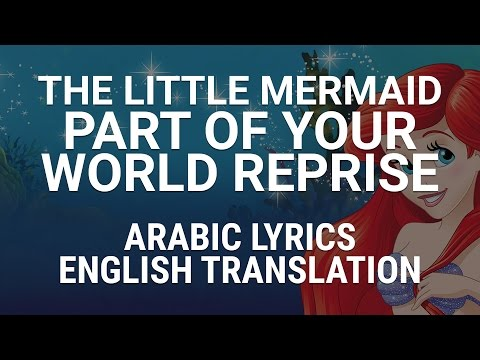 Little Mermaid  Part Of Your World Reprise (Arabic) /w Lyrics + Translation  أعادة برا في دنياك