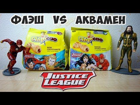 Флэш против Аквамена! Фишки Чипикао Лига Справедливости - Chipicao Justice League
