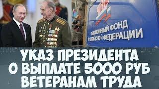 Указ президента о выплате 5000 руб ветеранам труда в январе 2018