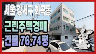 [부동산추천] 서울특별시 강서구 근린주택 경매/ 권리분…