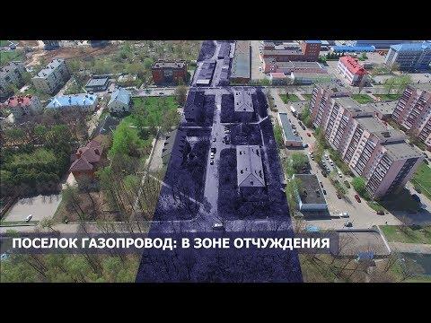 Поселок Газопровод: в зоне отчуждения
