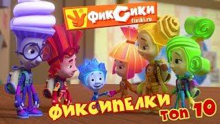 Фиксипелки - ТОП 10 самых популярных песенок - Фиксики | Познавательные мультики / Fixiki