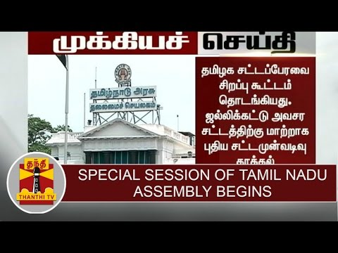 BREAKING NEWS : Special Session of Tamil Nadu Assembly begins | Thanthi TV