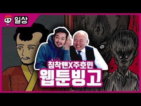 【침X펄 빙고】 연재하며 들어 본 말들! 웹툰 빙고