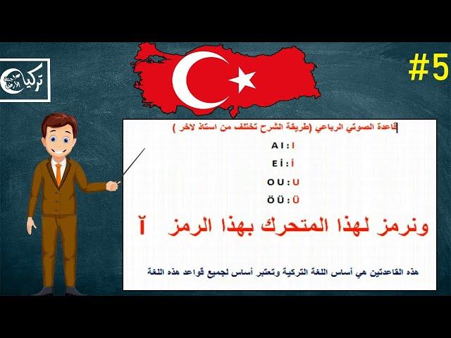 تعلم اللغة التركية مجاناً المستوى الأول الدرس الخامس (الجملة الاسمية في الزمن الحاضر)