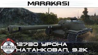 12730 урона натанковал, 9.2к урона нанес World of Tanks