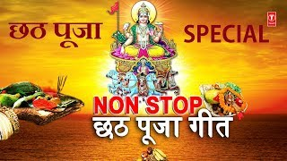 छठ पूजा Special Songs I Non Stop छठ पूजा गीत 2018 I ANURADHA PAUDWAL, SHARDA SINHA I Chhath Puja