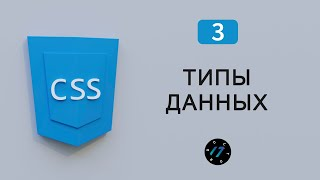 CSS значения различного типа, цвет проценты углы числа, Видео курс по CSS, Урок 3
