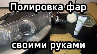 видео Паста для полировки фар своими руками