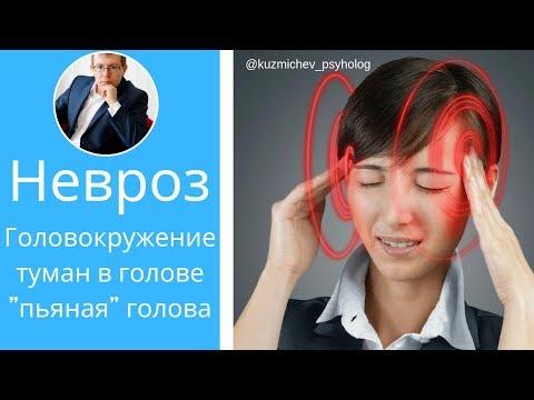 Невроз и его симптомы | Головокружение |туман в голове | пьяная голова