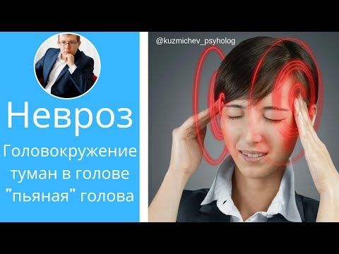 Болит голова невроз
