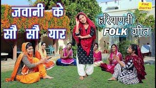 जवानी के सौ सौ यार - Haryanvi Foltop k Geet 2019 | Folk Song And Lokgeet | Rekha Garg