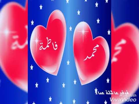 اسم فاطمة محمد من تصميمي فوفو عاشقة عماد Youtube
