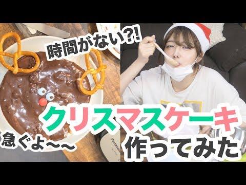 時間ないけどクリスマスイブだしケーキ作るよ!!!!!!