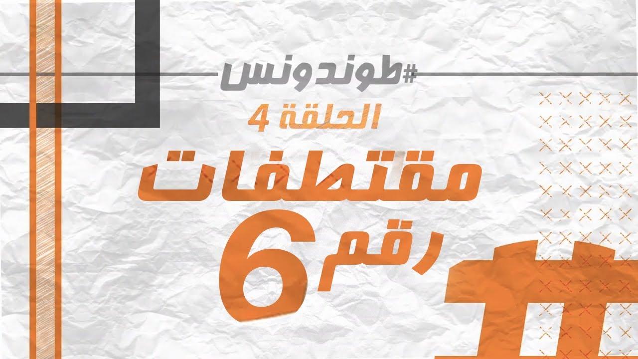 """Hassan El Fad: Extraits 6 """"Tendance Ep 4"""" l """"حسن الفد : مقتطفات يومية من الحلقة السابقة ل""""طوندونس"""